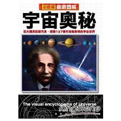 徹底圖解宇宙奧祕