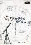 古代天文學中的幾何方法
