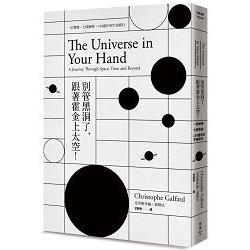 別管黑洞了-跟著霍金上太空!:一位嚮導-七段旅程-138億年的宇宙旅行