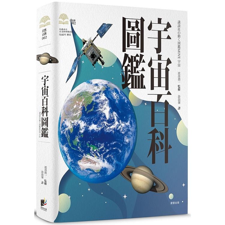 預購(108/02/02出貨)宇宙百科圖鑑