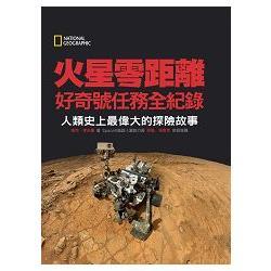 火星零距離:好奇號任務全紀錄:人類史上最偉大的探險故事