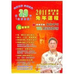 2011兔年運程祈福迎財開運民曆(五術講義3