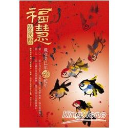 2013福慧農民曆