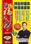 2014祈福招財農民曆
