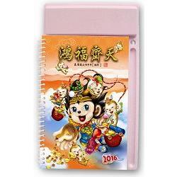 2016年中式桌曆:鴻福齊天