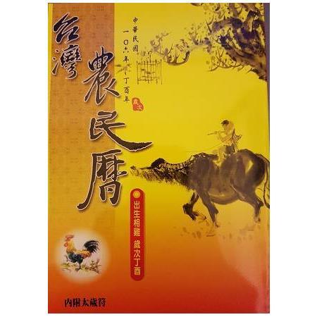 106年台灣農民曆