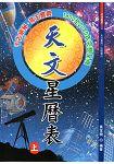 天文星曆表(上.下)