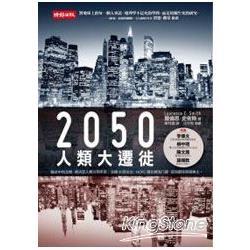 2050人類大遷徒(另開視窗)