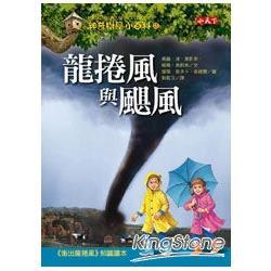 神奇樹屋小百科13:龍捲風與颶風