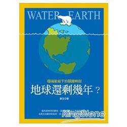 地球還剩幾年?極端氣候下的關鍵時刻 /