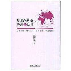 氣候變遷治理與法律 : 全球治理.政策工具.關鍵議題.制度規範 /
