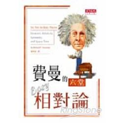 費曼的6堂Easy相對論 = Six not-so-easy pieces : Einstein