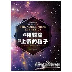 從相對論到上帝的粒子:THE NOBEL PRIZE IN PHYSICS諾貝爾物理學獎