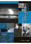 探究物理:駕馭原子世界