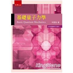 基礎量子力學 = Basic quantum mechanics