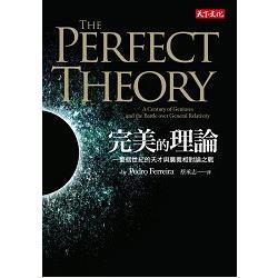 完美的理論 : 一整個世紀的天才與廣義相對論之戰 /