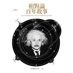 相對論百年故事 : a centennial perspective = General relativity
