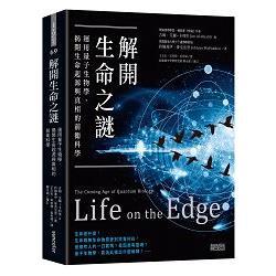 解開生命之謎 : 運用量子生物學, 揭開生命起源與洛相的前衛科學