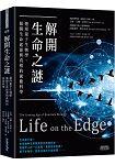 解開生命之謎:運用量子生物學,揭開生命起源與真相的前衛科學