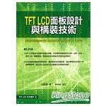 TFT LCD面板設計與構裝技術