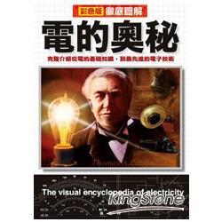 徹底圖解電的奧秘 : 完整介紹從電的基礎知識,道最先進的電子技術 = The visual encyclopedia of electricity /