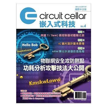 Circuit Cellar嵌入式科技  國際中文版 No.4