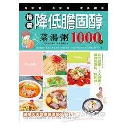 精選降低膽固醇菜湯粥1000例