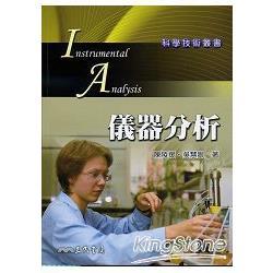 儀器分析(增訂新版)