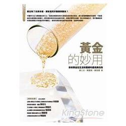 黃金的妙用:奈米黃金在生活和醫療的應用與功效