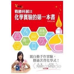 戰勝科展Ⅱ:化學實驗的第一本書