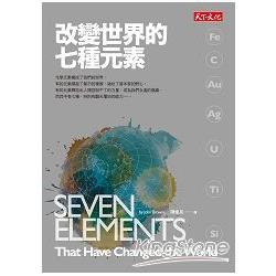 改變世界的七種元素 /