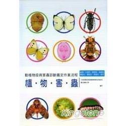 動植物疫病害蟲診斷鑑定作業流程:植物害蟲