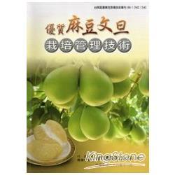 優質麻豆文旦栽培管理技術