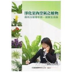 淨化室內空氣之植物應用及管理手冊-居家