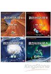 觀念地球科學(1-4套書)