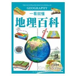 一看就懂地理百科:地理奧祕完全圖解
