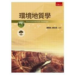 環境地質學 = Environmental geology /