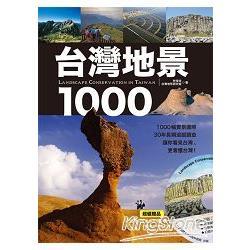 台灣地景1000:1000幅實景圖照、30年長期追蹤調查,讓你看見臺灣、更看懂臺灣!