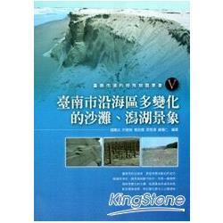 臺南市境內特殊地質景象.V臺南市沿海區多變化的沙灘.潟湖景象
