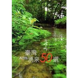 臺灣湧泉50選 /