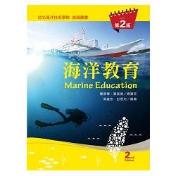 海洋教育 = Marine education /