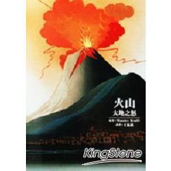 火山 :  大地之怒 /