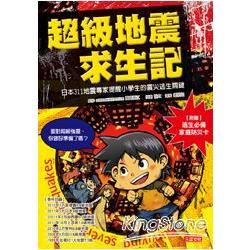 超級地震求生記 : 日本311地震專家提醒小學生的震災逃生關鍵 /