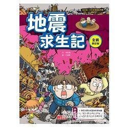 地震求生記 /