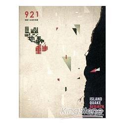 島嶼.地動.重生:921地震十五周年特展