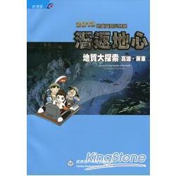 潛返地心-地質大探索(高雄 屏東)