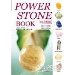POWER STONE BOOK神祕的能量石