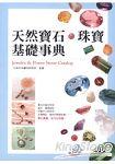 天然寶石:珠寶基礎事典