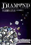 閱讀鑽石證書:如何選購鑽石