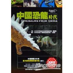 中國恐龍時代 = Dinosaurs from China /